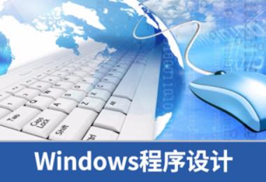 Windows基础测试(TEST)